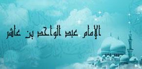 الامام العالم العلامة عبد الواحد ابن عاشر الفاسي الانصاري