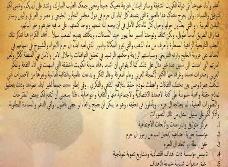 رسالة لملتقى ال حرم بالكويت 13-14 دجنبر 2013