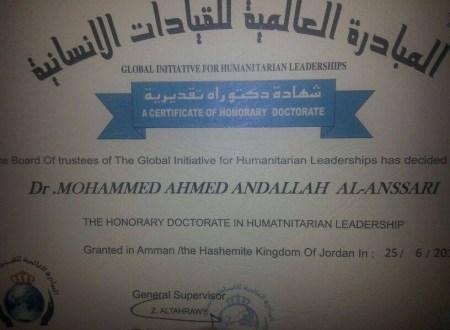 منح الدكتوراه التقديرية والفخرية والقيادات الانسانية المتميزة لمحمد عندالله الانصاري