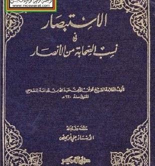 كتاب الاستبصار في معرفة نسب الصحابة من الانصار