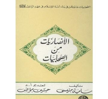 كتاب الانصاريات من الصحابيات