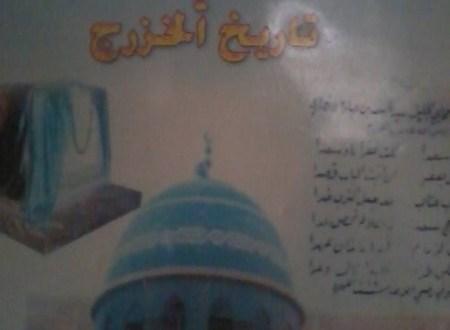 كتاب الفاخر المستخرج في تاريخ الخزرج
