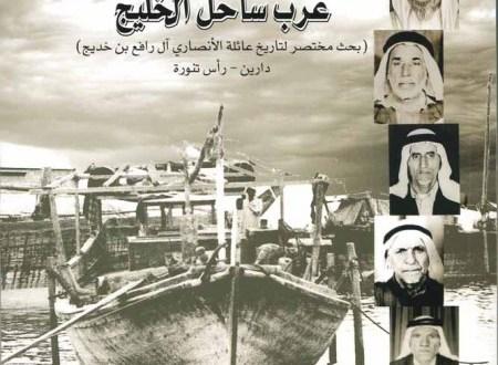 كتاب تاريخ ساحل الخليج