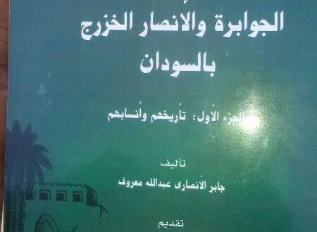 كتاب الجوابرة والأنصار الخزرج بالسودان