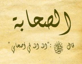 الصحابي الجليل خبيب ابو عبدالله الانصاري رضي الله عنه