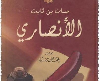 رفع البهتان عن جبن وضعف شعر حسان بن ثابت ابي عبد الرحمن