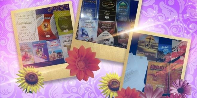 مؤلفات ابناء الانصار (الدكتور وليد محمد شيره الاوسي + الاستاذ احمد عزوز الفرخ الخزرجي)