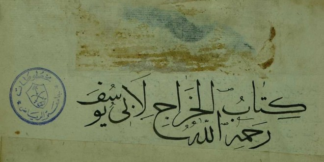 """الإمام أبى يوسف يعقوب بن إبراهيم بن حبيب الأنصاري """" اول قاضي القضاة في الاسلام """""""