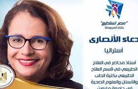 """الدكتورة المصرية """" دعاء الأنصارى"""" أستاذ العلاج الطبيعى وعلاج آلام القفص الصدرى في أستراليا"""