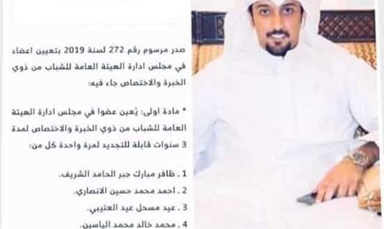 تعيين الشاب الأستاذ أحمد محمد حسين الأنصاري عضو بمجلس الإدارة للهيئة العامة للشباب بدولة الكويت الشقيقة