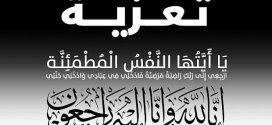 الحاجة أم الشيخ أحمد عواد النصيرات في ذمة الله تعالى