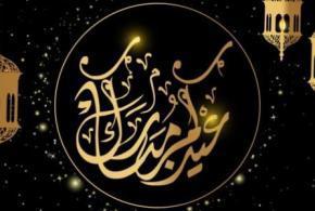 رابطة الأنصار العالمية تهنئ الأمة الإسلامية بمناسبة حلول عيد الفطر المبارك 1441هجرية