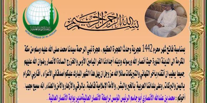 رابطة الأنصار العالمية تهنئ الأمة الإسلامية بمناسبة حلول السنة الهجرية الجديدة 1442ه