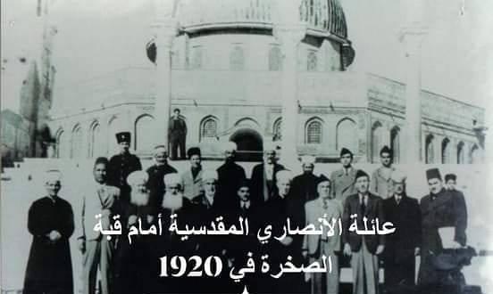 عائلة الأنصاري المقدسية سدنة المسجد الأقصى المبارك