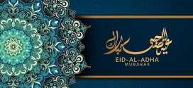 تهنئة عيد الأضحى المبارك 1442 -2021 eid mubarak.