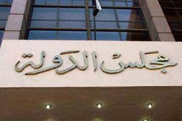 مجلس الدولة ينتهى من اللائحة التنفيذية للخدمة المدنية الأسبوع الجارى - جريدة البورصة