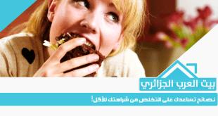 نصائح تساعدك على التخلص من شراهتك للأكل!