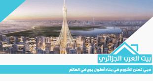 دبي تعلن الشروع في بناء أطول برج في العالم