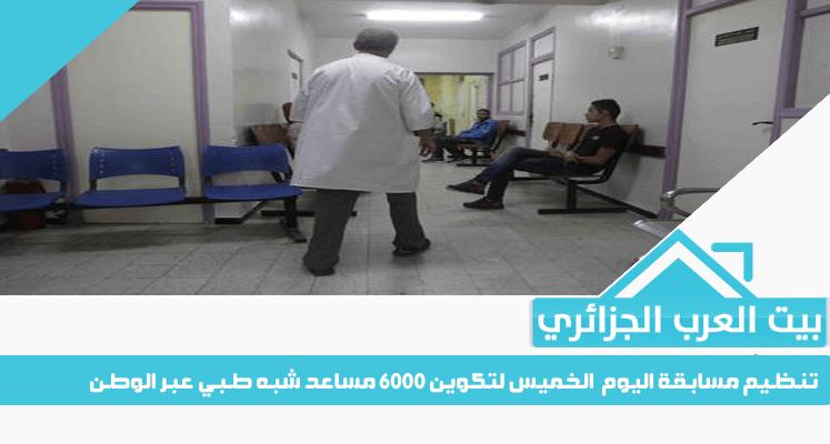 تنظيم مسابقة اليوم  الخميس لتكوين 6000 مساعد شبه طبي عبر الوطن