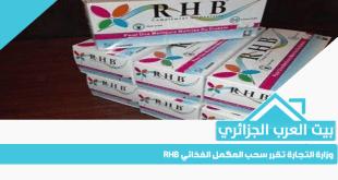 وزارة التجارة تقرر سحب المكمل الغذائي RHB