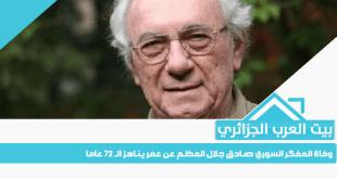 وفاة المفكر السوري صادق جلال العظم عن عمر يناهز الـ 72 عاما