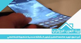 أبل تنوي تزويد هاتفها المقبل آيفون 8 بشاشة منحنية متطورة قابلة للطي