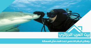 بإمكان البشر التنفس تحت الماء مثل السمكة