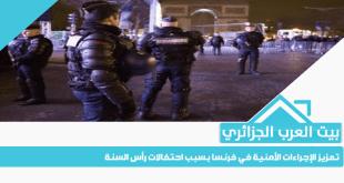 تعزيز الإجراءات الأمنية في فرنسا بسبب احتفالات رأس السنة