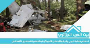 تحطم طائرة غربي ولاية واشنطن الأمريكية والحصيلة مصرع 4 أشخاص