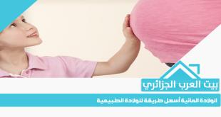 الولادة المائية أسهل طريقة للولادة الطبيعية