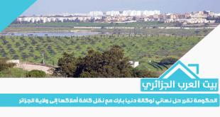 الحكومة تقرر حل نهائي لوكالة دنيا بارك مع نقل كافة أملاكها إلى ولاية الجزائر