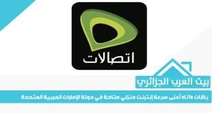 باقات eLife أعلى سرعة إنترنت منزلي متاحة في دولة الإمارات العربية المتحدة