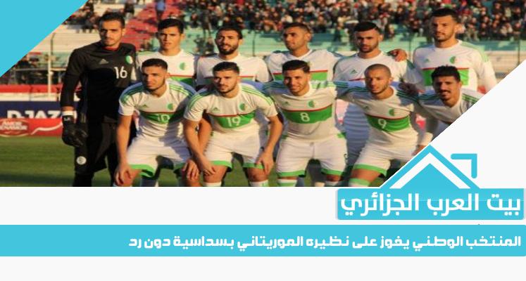 المنتخب الوطني يفوز على نظيره الموريتاني بسداسية دون رد