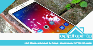هاتف Pegasus 3S بسعر رخيص وبطارية ضخمة من شركة asus