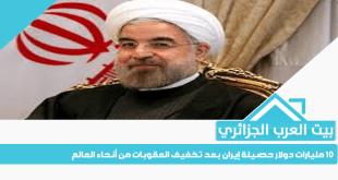 10 مليارات دولار حصيلة إيران بعد تخفيف العقوبات من أنحاء العالم