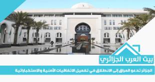 الجزائر تدعو العراق إلى الانطلاق في تفعيل الاتفاقيات الأمنية والاستخباراتية