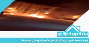توقيف 64 شخص على خلفية أعمال الشغب الأخيرة في العاصمة