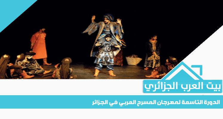 الدورة التاسعة لمهرجان المسرح العربي في الجزائر