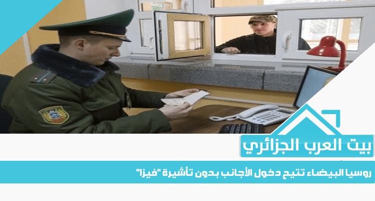 """روسيا البيضاء تتيح دخول الأجانب بدون تأشيرة """"فيزا"""""""