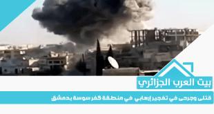 قتلى وجرحى في تفجير إرهابي  في منطقة كفر سوسة بدمشق