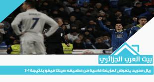 ريال مدريد يتعرض لهزيمة قاسية من مضيفه سيلتا فيغو بنتيجة 1-2