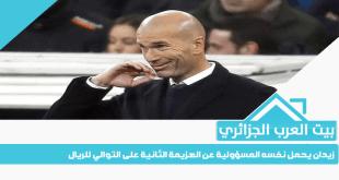 زيدان يحمل نفسه المسؤولية عن الهزيمة الثانية على التوالي للريال