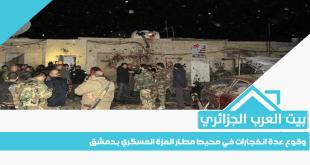 وقوع عدة انفجارات في محيط مطار المزة العسكري بدمشق