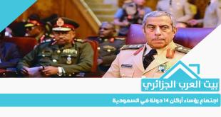 اجتماع رؤساء أركان 14 دولة في السعودية