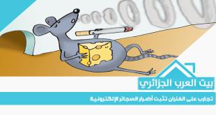 تجارب على الفئران تثبت أضرار السجائر الإلكترونية