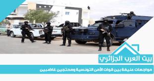 مواجهات عنيفة بين قوات الأمن التونسية ومحتجين غاضبين