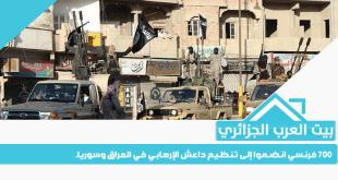 700 فرنسي انضموا إلى تنظيم داعش الإرهابي في العراق وسوريا.
