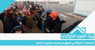 """اختطاف 17 امرأة في العراق من طرف تنظيم """"داعش"""""""