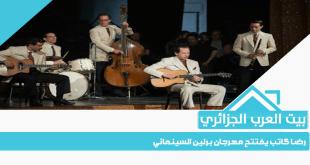 رضا كاتب يفتتح مهرجان برلين السينمائي
