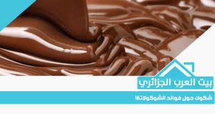 شكوك حول فوائد الشوكولاتة!